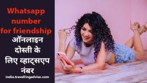 ऑनलाइन दोस्ती नंबर: Dosti ke Liye WhatsApp Number 2021 | Best friend number