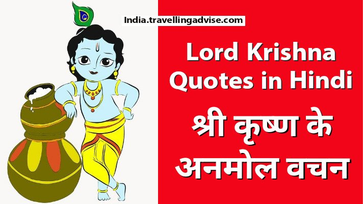 Lord Krishna Quotes in Hindi | श्री कृष्ण के अनमोल वचन 2021 | Shri Krishna Thoughts