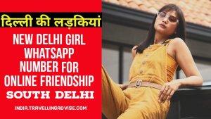 Sexy New Delhi Girl WhatsApp Number for Online Friendship 2021 | Delhi Girls meet (Group Joining)