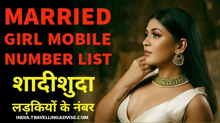 Sexy Married Girl Mobile Number List in Hindi 2021