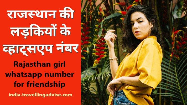 राजस्थान की लड़कियों के व्हाट्सएप नंबर 2021 | Cute Marwadi Girls Online Dating in India.