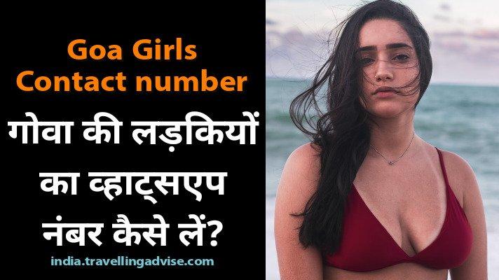 गोवा की लड़कियों का व्हाट्सएप नंबर कैसे लें? Sexy Goa Girls Contact number 2021 with Images