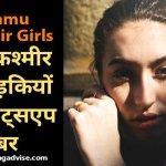 जम्मू कश्मीर की लड़कियों का व्हाट्सएप नंबर कैसे लें? Sexy Girls Jammu Kashmir 2021