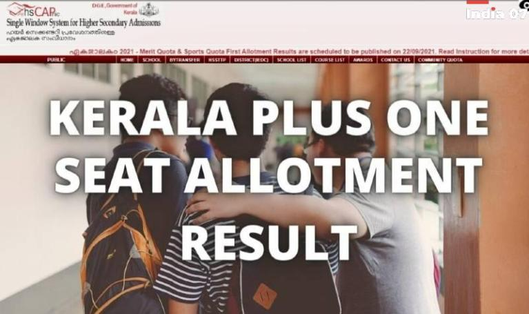 Kerala Plus One First Allotment list 2021 to release tomorrow on hscap.kerala.gov.in