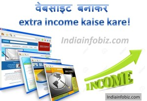 Create website and make extra income at home