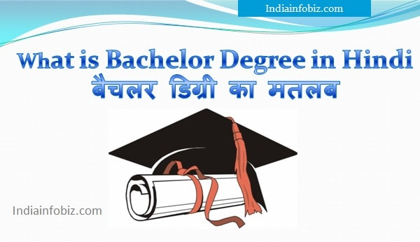 Bachelor Degree Meaning in Hindi