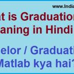 Graduation Meaning in Hindi | What is Graduate?
