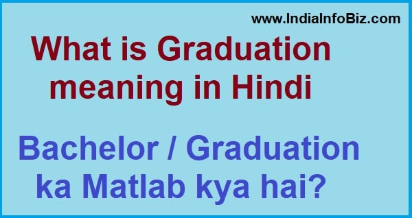 Graduation meaning in Hindi