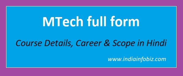 M tech full form & course details in Hindi