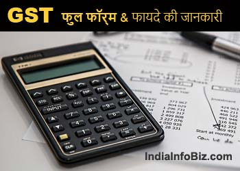 GST Meaning in Hindi