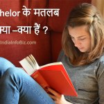 Bachelor Meaning in Hindi – बैचलर का मतलब