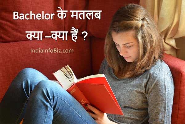 Meaning of Bachelor in Hindi