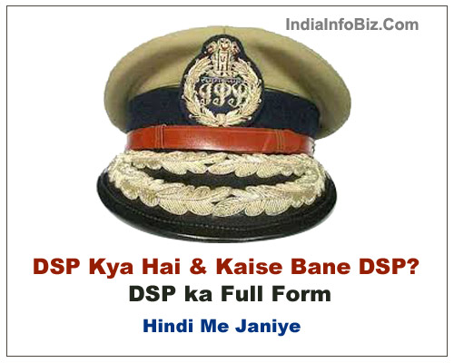 DSP Full Form Police in Hindi