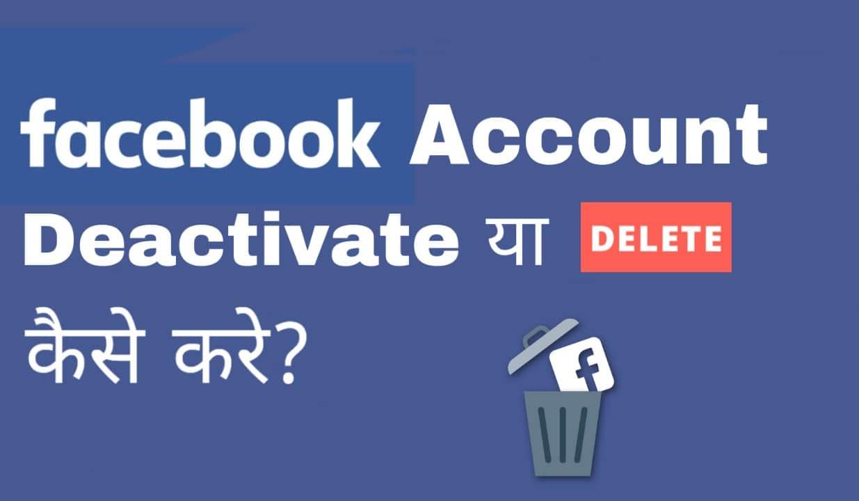 facebook Account Deactivate या delete कैसे करे।