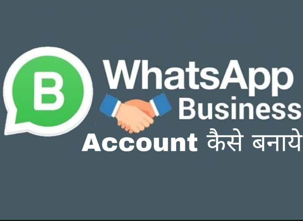 WhatsApp Business क्या है – WhatsApp Bussiness Account कैसे बनाये