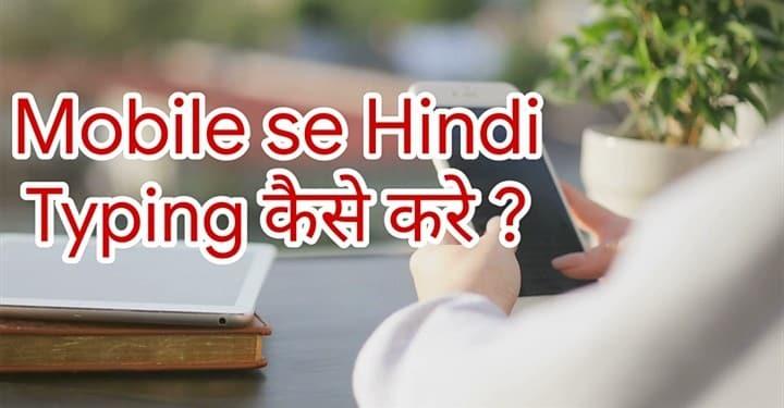 Mobile से हिंदी typing कैसे करे – हिंदी में कैसे लिखे