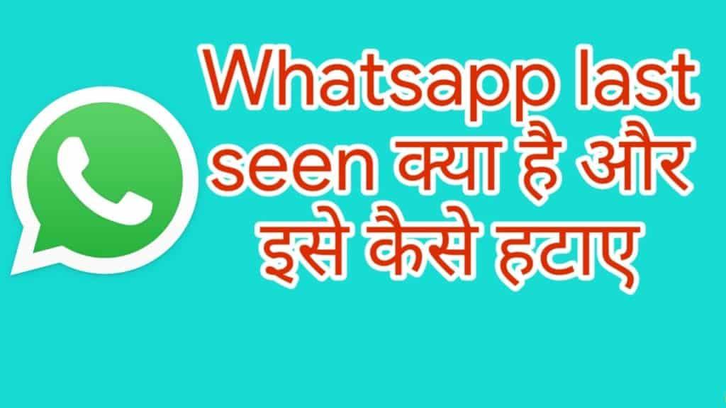 whatsapp last seen  kaise chupaye