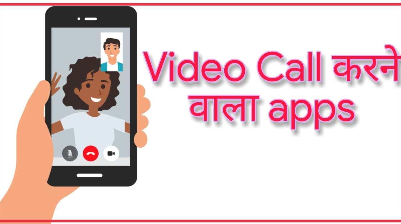 Top 10 Best Video Call करने वाला apps download करे।