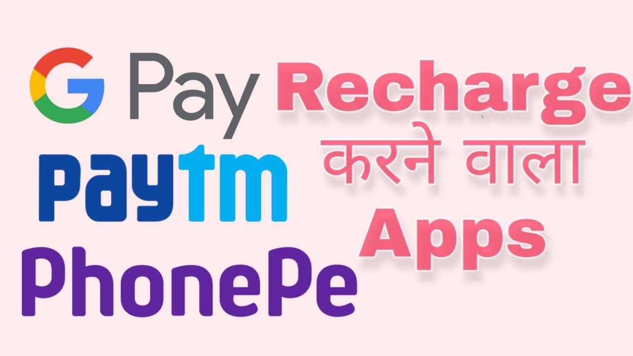 Online Recharge करने वाला 6 Apps Download करे