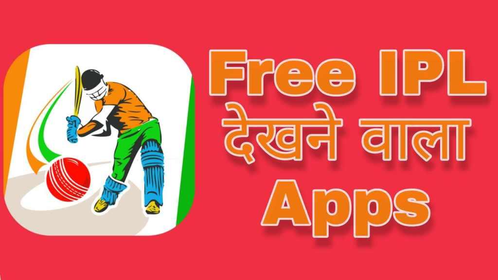 Live ipl match dekhne wala apps