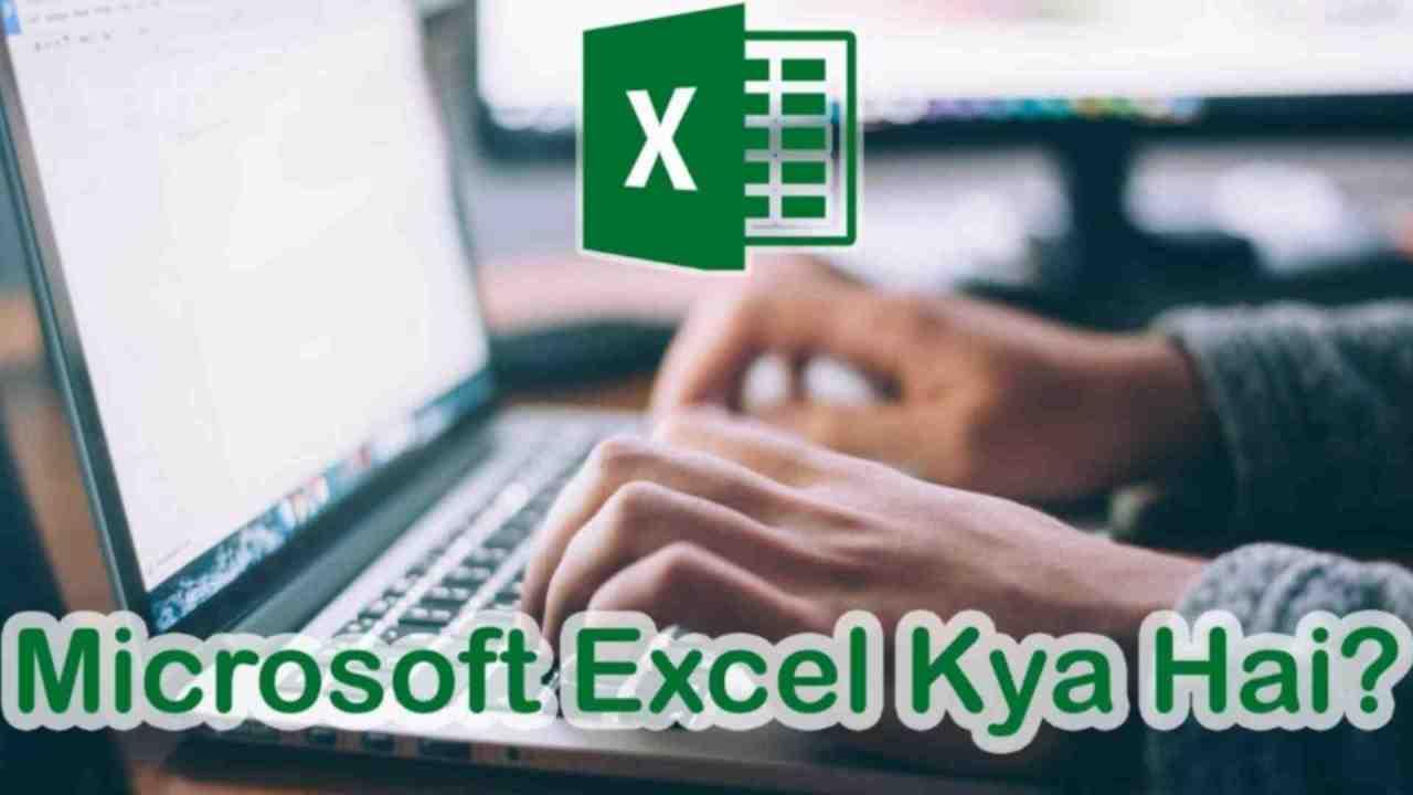 What is MS Excel in Hindi – Ms Excel की पूरी जानकारी