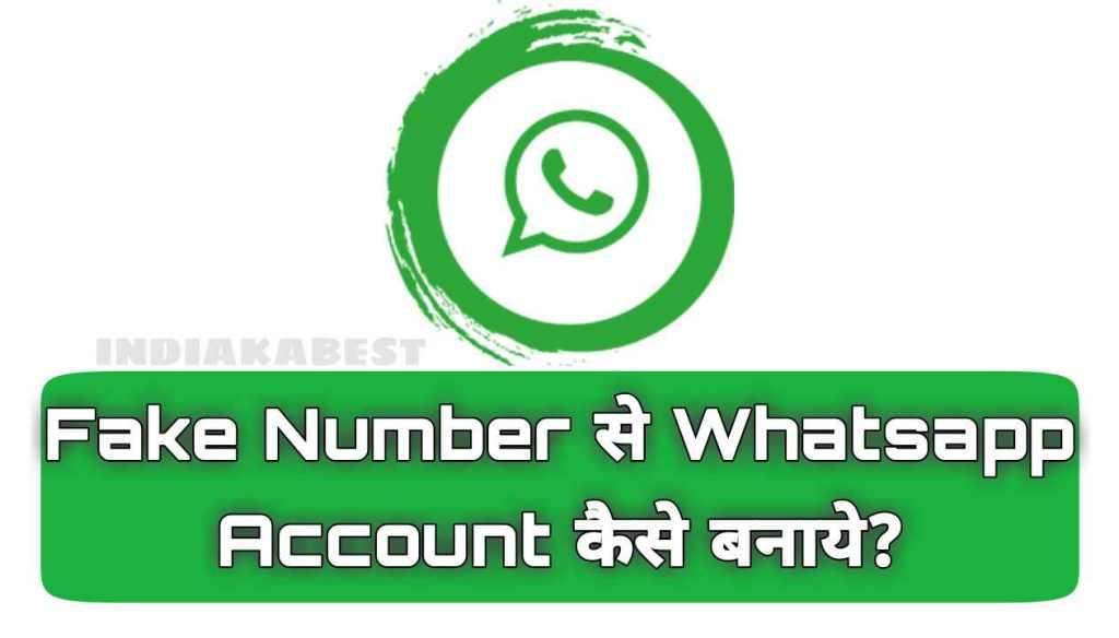 Fake number से whatsapp account कैसे बनाये