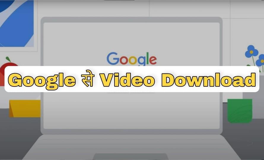 Google से Video Download कैसे करे