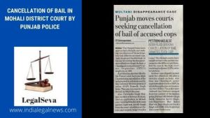 Cancellation of Bail in Mohali District Court by Punjab Police