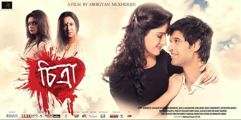 Chitra-Movie-poster