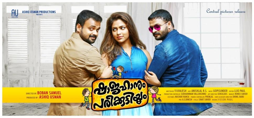 shajahanum pareekuttiyum malayalam movie dvd release