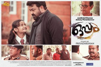 oppam-poster-download14