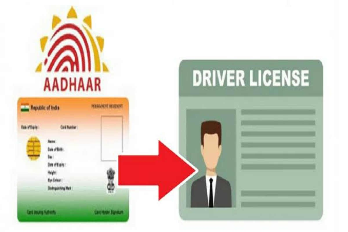 Aadhar card link with driving licence