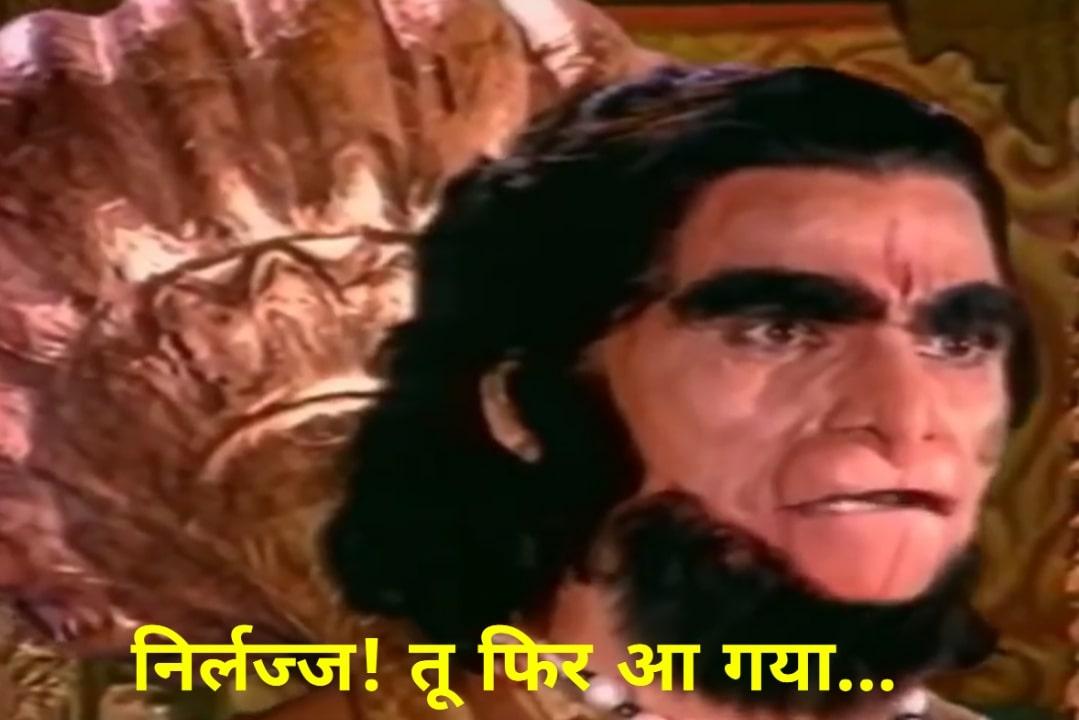 Nirlajj tu fir aa gaya vali to sugriva in ramayana dialogue