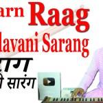 Raag Brindavani Sarang राग बृंदाबनी सारंग