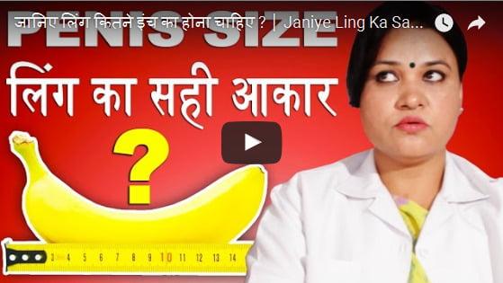 जानिए लिंग (लंड) कितने इंच का होना चाहिए - Full Video In Hindi