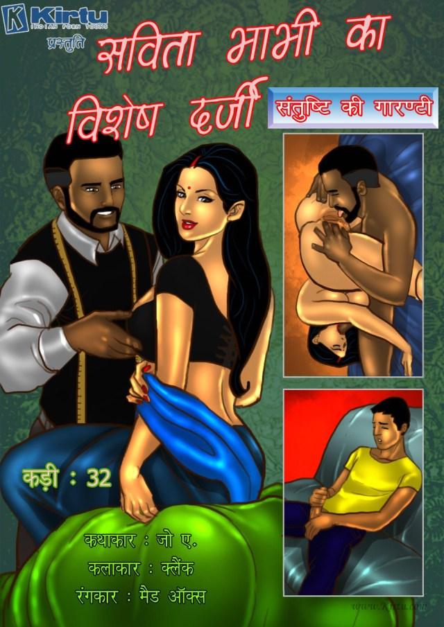 Savita Bhabhi Cartoon Sex Comics दर्जी से चुदवाया सविता भाभी ने Hindi 18 XXX Sex Comics 1