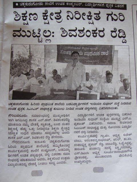 Paper((Kannadaprabha)