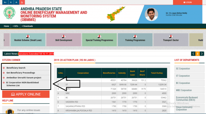 YSR Subsidy Home page Beneficiary Check