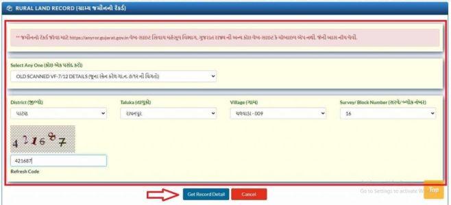 Gujarat Rural land records