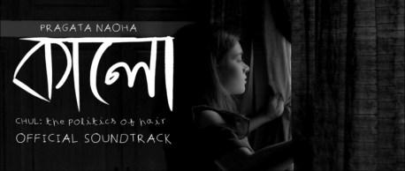 Kalo by NAOHA (Chul Official Soundtrack)