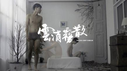 Change Chou's Dream