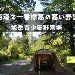 """<span class=""""title"""">ブログ新作更新しました  @ ↑↑↑↑↑ プロフィールからブログへ行けます  今回は夏の終りに北海道で一番標高の高い場所にある旭岳青少年野営場の利用レポートです。 #北海道キャンプ場 #campic #ノアソビ #キャンプ好 .. #キャンプアウトドアJP #フォトコン</span>"""