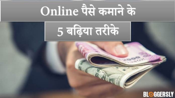 how to make money online for free in Hindi