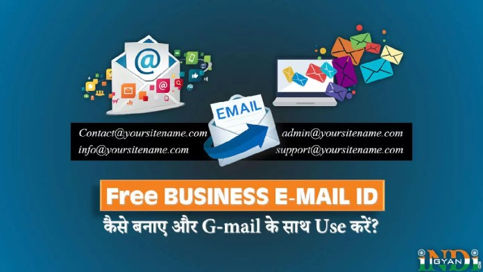 How to Create a Free Business Email ID in Hindi?