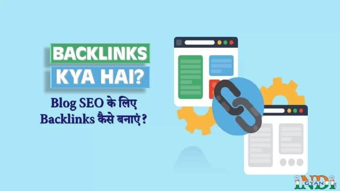 Backlink Kya Hai? What is Backlinks in Hindi?