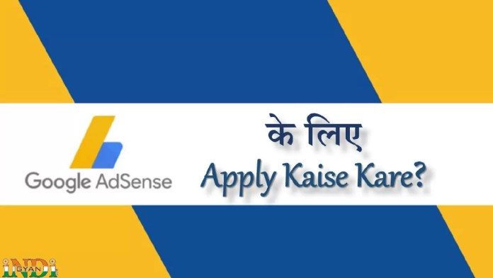 How to Apply for Google AdSense Account in Hindi?