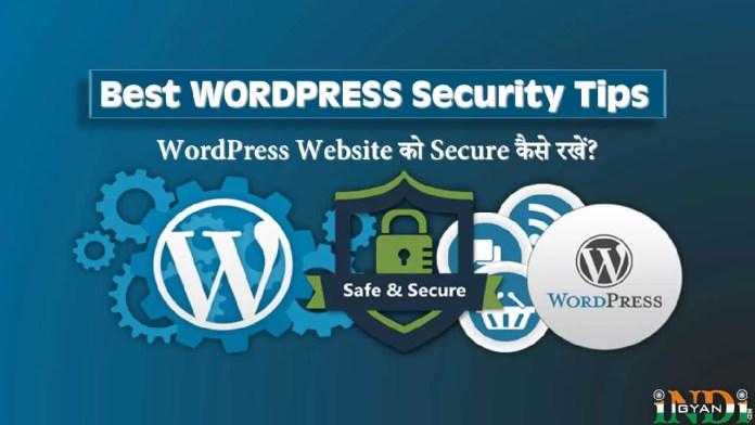 WordPress Website Secure Kaise Kare in Hindi>