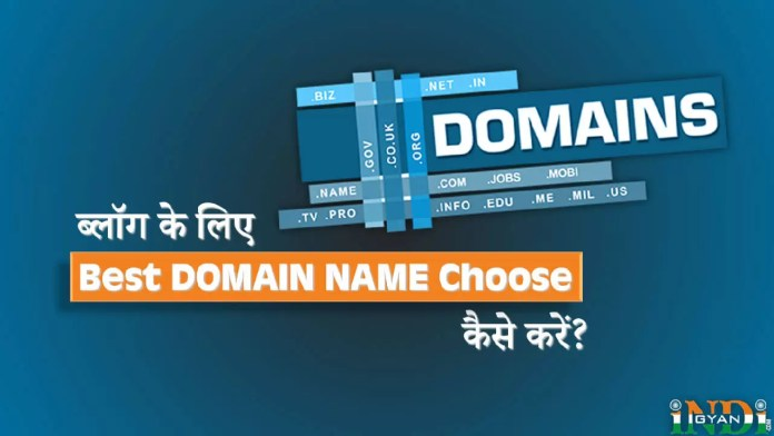 How to Choose Best Domain Name for Blog in Hindi