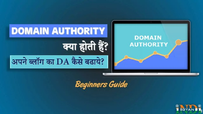 What is Domain Authority in Hindi