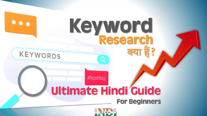 What is Keyword Research in Hindi?